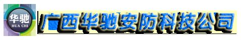 广西南宁华驰必威手机版科技有限公司